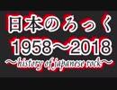【平尾昌晃】日本のロック史 1958〜2018 ver.1【ヤバいTシャツ屋さん】