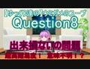 【ゆっくり魔理沙の】ウミガメのスープ Question8【出来そこないの問題】