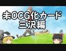 【ゆっくり雑談】未OCG化カードについて雑談する動画 三沢編【遊戯王GX】