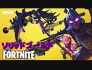 【Fortnite】このスキンピンクに見えない・・だと!?【目指せビクロイ実況#6】