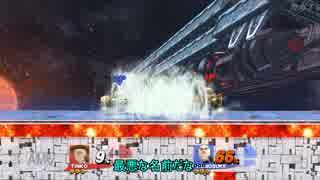 【スマブラfor】最速の老夫婦の戦い(ゆっ
