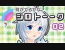 妄想少女シロのシロトーーク!【雑談】