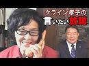 【言いたい放談】神々の怒りか?畏れを忘れた戦後日本への警告[H30/9/7]