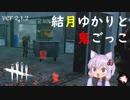 [S2-021]結月ゆかりと鬼ごっこ[Dead by Daylight/ver2.1.2]