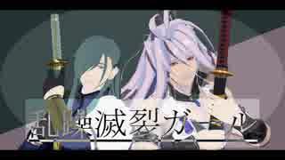 【MMD刀剣乱舞】青江と村正で乱躁滅裂ガール【1080p対応】