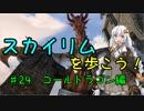 【Skyrim SE】スカイリムを歩こう!#24【VOICEROID実況】