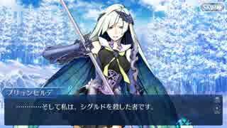 Fate/Grand Orderを実況プレイ ゲッテルデ