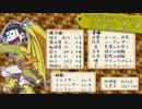 【卓ゲ松さんSW2.0】リルドラ数字松のとある冒険 1-2【GM長男】