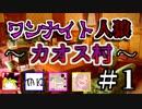 【ワンナイト人狼】展開予想不可能なカオス村! part1