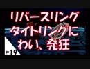 【実況】#19 こんな神ゲーしらないとか!【シャドウハーツ2】