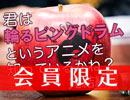 第105回『「輪るピングドラム」とは何だったのか!?〜アニメ史を変えた...