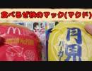 【食レポ】食べるぜ秋のマック(マクド)~プリチャン×ガオガイガー!?~