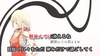 [ニコカラ]-デイライト- ポリスピカデリー