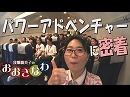 【我那覇真子「おおきなわ」#35】「パワーアドベンチャー」に密着!~自衛隊にあこ...