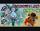 【モンスト実況】生命力を司りし女神カルナ初降臨!【轟絶・極】