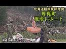 【緊急報道】北海道胆振東部地震・厚真町現地レポート[桜H30/9/8]