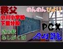 【#PCX】#原付2種 秩父 小川小学校 下里分校 のんのんびより聖地