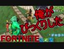 【日刊】初心者だと思ってる人のフォートナイト実況プレイPart77【Switch版Fortnite】