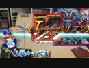 【遊戯王】やみ★げむ八拾七【闇のゲーム】暴キッド君 VS T バ...