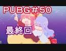 【PUBG】最終回・えびドン勝#50【VOICEROID実況】