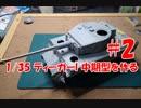 #2【プラモデル製作実況】1/35 ティーガーI戦車 中期型(ドラゴン)を作る