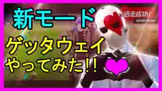 【Fortnite】新モード ゲッタウェイ初見プ