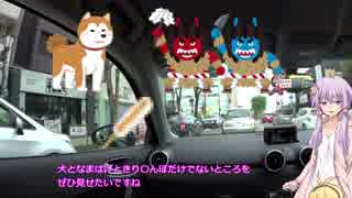 【VOICE ROID車載】 テスト動画 part.0 秋