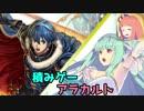 【FEH】10凸葵の 英雄王マルス アビサル!【積みアラ】