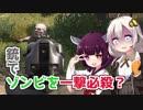 【SCUM】ゾンビを喰らって生き残るサバイバルゲームを実況プレイしてみた!2