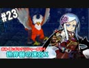 【HEROIC実況】おみくじボウケンシャーが行く世界樹の迷宮X【Part.23】