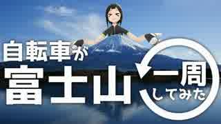 自転車が富士山一周してみた!【Vtuber】