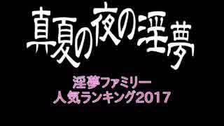 【再】2017年 淫夢ファミリー人気ランキングTop100+α【削除対策版】