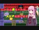 【ゆき姫救出絵巻】レトロな葵ちゃんがゆる~く大江戸を旅します そのご【ボイスロ...