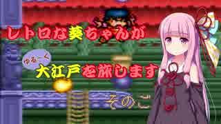 【ゆき姫救出絵巻】レトロな葵ちゃんがゆる~く大江戸を旅します そのご【ボイスロイド実況】