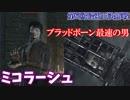 【ダークソウル3】第6回 最速王決定戦 part7