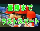 【パワプロ2018】最弱チームから日本一を目指すよpart42【ゆ...