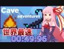 【7円】猫ゲーCave Adventures RTA_00:49.96