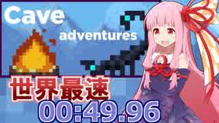 【7円】猫ゲーCave Adventures RTA_00:4