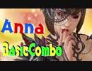 鉄拳7 アンナ基本コンボ/Tekken7 Anna Basic Combo Guide