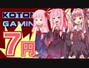 琴葉茜の闇ゲー#27 「全品7円で売ってたゲーム特集」