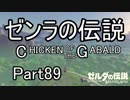 【ゼルダBoW】結月ゆかりのゼンラの伝説 CHECKEN OF THE GABALD【初見】その89