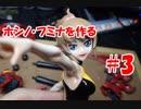 #3【フィギュア製作実況】フィギュアライズラボ ホシノ・フ...