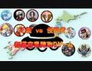 【MUGEN】正義vs侵略者!都道府県陣取りゲーム パート16