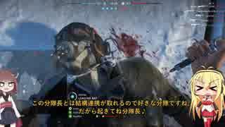 【BFV】野良分隊長と蘇生旅【マキ、きりた