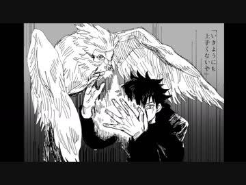 【呪術廻戦】脳.内.雑.居.リメイク版【手描き】