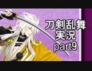 【刀剣乱舞 実況】ながらゲーをやろう Part9 池田屋最終戦