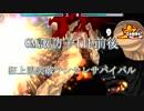 【MUGEN】GM諏訪子11P前後 狂上限突破ランセレサバイバル Part4 【狂最...