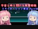 【スターオーシャン実況】宇宙と時を翔ける琴葉姉妹 Part10