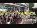 高速バス 前面展望旅 東海道昼特急編 その1