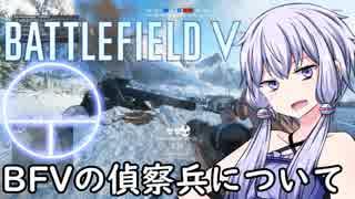 【BFV:β】戦場の狙撃手結月ゆかり【結月ゆ